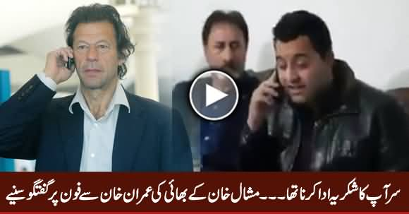 Exclusive Video of Telephonic Conversation Between Mashal Khan's Brother And Imran Khan