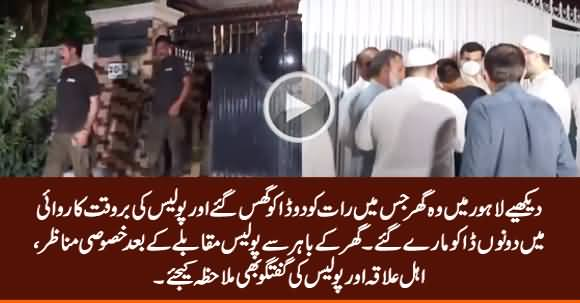 Exclusive Video of The House Where Police Killed Two Robbers After Encounter