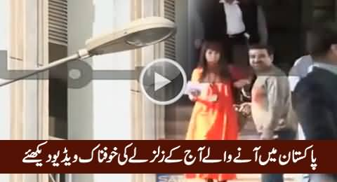 Exclusive Video of Today's Earthquake in Pakistan - 26th October 2015