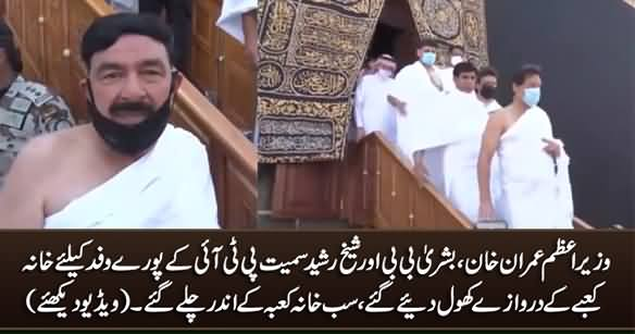 Exclusive Video: PM Imran Khan, Bushra Bibi, Sheikh Rasheed & Others Enter Khana Kaaba