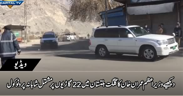 Exclusive Video: PM Imran Khan's VVIP Protocol in Gilgit Baltistan, 22 Vehicles in PM's Convoy
