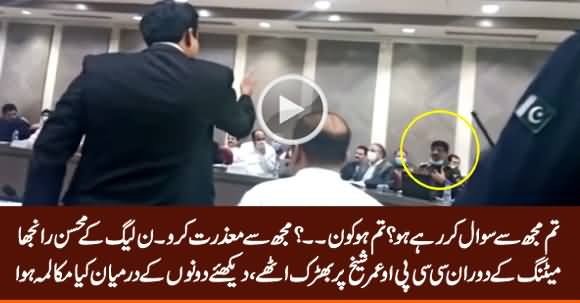 Exclusive Video: PMLN's Mohsin Ranjha Got Angry on CCPO Umar Sheikh During Meeting