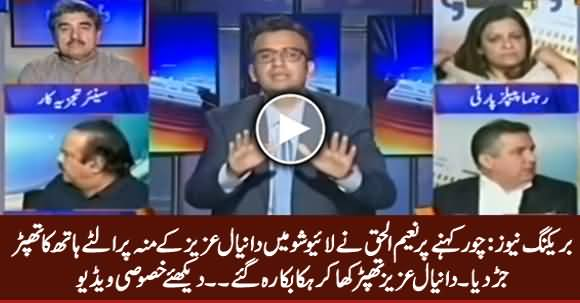 Exclusive Video: PTI's Naeem ul Haq Slapped Daniyal Aziz in Live Show