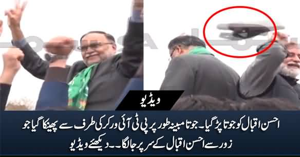 Exclusive Video: PTI Worker Hits Ahsan Iqbal On The Head With A Shoe