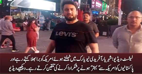 Exclusive Video: Shehryar Afridi Bashing America While Wandering in New York