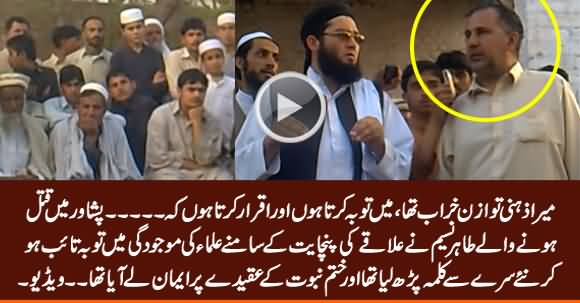 Exclusive Video: Tahir Naseem Had Apologized In Front of Local Gathering & Ulemas