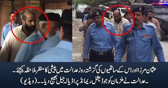 Exclusive Video: Usman Mirza And His Accomplices Are Being Presented In Court