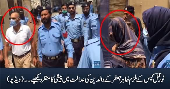 Exclusive Video: Zahir Jaffar's Parents Being Presented in Court