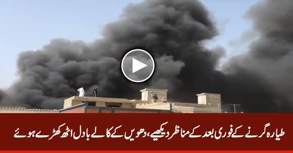 Exclusive View of the Spot Right After The Crash of PIA Plane