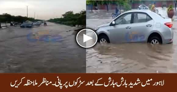 Exclusive - Watch Condition Of Lahore After Heavy Rains