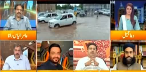 Express Experts (Dangerous Flood Situation in Islamabad) - 28th July 2021