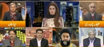 Express Experts (Discussion on Current Issues) - 24th December 2019