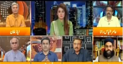 Express Experts (Ilzam Ka Jawab Ilzam) - 13th July 2020