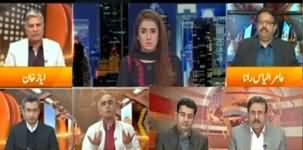 Express Experts (Kashmir Mein Pakar Dhakar Jari) - 3rd February 2020