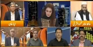 Express Experts (Maryam Nawaz Released on Bail) - 4th November 2019