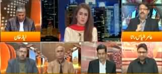 Express Experts (Pakistan's Foreign Policy on Kashmir) - 4th February 2020