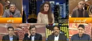 Express Experts (Pervez Musharraf No More Traitor) - 13th January 2020