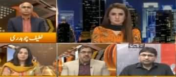Express Experts (PTI Foreign Funding Case) - 24th November 2019