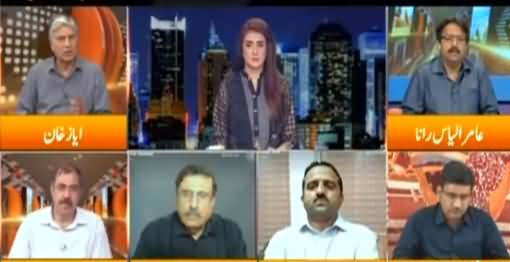 Express Experts (Remarkable Victory of PTI in AJK) - 26th July 2021