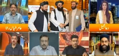 Express Experts (Taliban Formed Commission For Pakistan) - 23rd August 2021