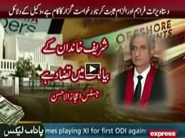 Express News 9PM Bulletin - 12th January 2017