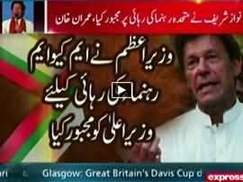 Express News 9PM Bulletin - 17th September 2016