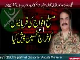 Express News 9PM Bulletin - 19th September 2016
