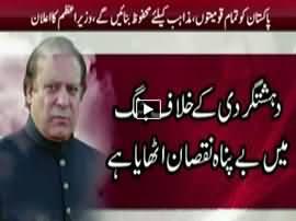 Express News 9PM Bulletin - 1st August 2016