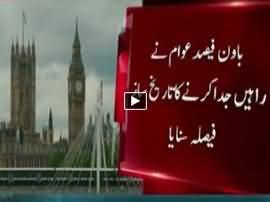 Express News 9PM Bulletin - 24th June 2016