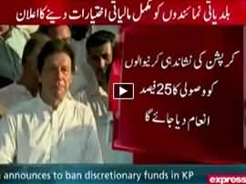 Express News 9PM Bulletin - 25th July 2016