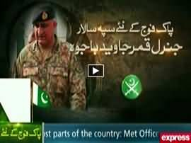Express News 9PM Bulletin - 27th November 2016