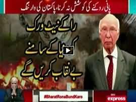 Express News 9PM Bulletin - 27th September 2016
