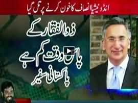 Express News 9PM Bulletin - 28th July 2016