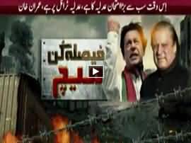 Express News 9PM Bulletin - 28th October 2016