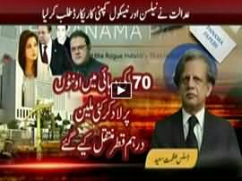 Express News 9PM Bulletin - 30th January 2017
