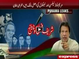 Express News 9PM Bulletin - 3rd January 2016