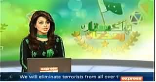 Express News 9pm Bulletin - 3rd July 2014