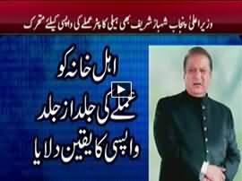 Express News 9PM Bulletin - 5th August 2016