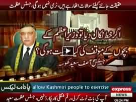 Express News 9PM Bulletin - 5th January 2016