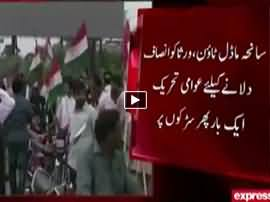 Express News 9PM Bulletin - 6th August 2016