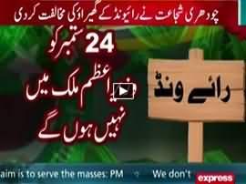 Express News 9PM Bulletin - 7th September 2016