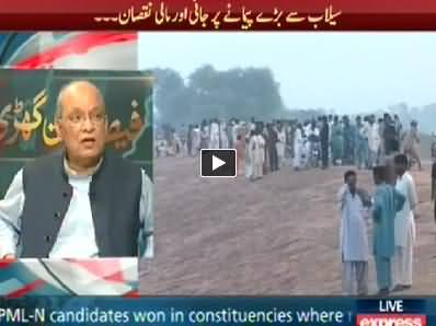 Express News (Azadi & Inqilab March Special Transmission) 10PM To 11PM - 9th September 2014