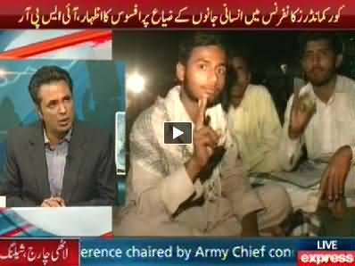 Express News (Azadi & Inqilab March Special Transmission) 11PM To 12AM - 31st August 2014