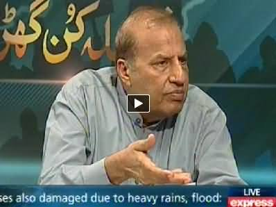 Express News (Azadi & Inqilab March Special Transmission) 7PM To 8PM - 9th September 2014