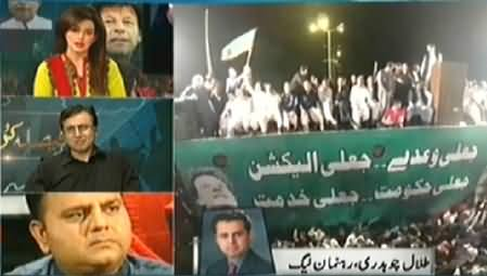 Express News Part-3 (Special Transmission) - 16th August 2014