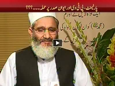 Express News (Siraj ul Haq Special Interview) 11PM To 12AM - 8th September 2014