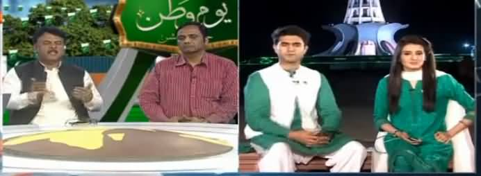 Express News Special (Pakistan Day Special) - 23rd March 2017
