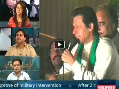 Express News (Special Transmission) 10PM To 11PM - 17th August 2014