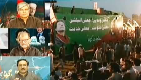 Express News (Special Transmission) 7PM To 8PM - 17th August 2014