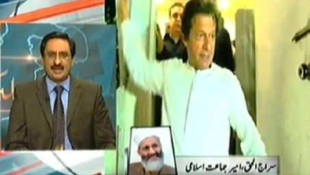 Express News (Special Transmission Azadi & Inqilab March) 11PM To 12AM – 28th August 2014